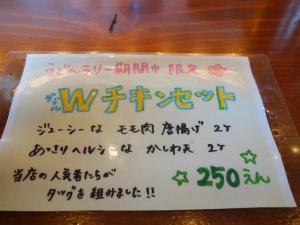 0429-tibuneya-009-S.jpg