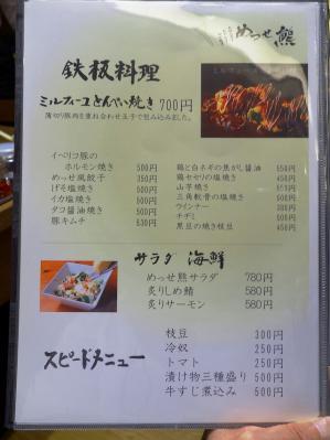 0431-messekuma-009-S.jpg