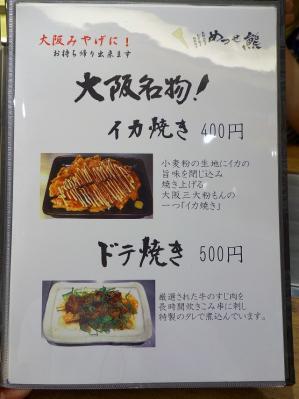 0431-messekuma-010-S.jpg