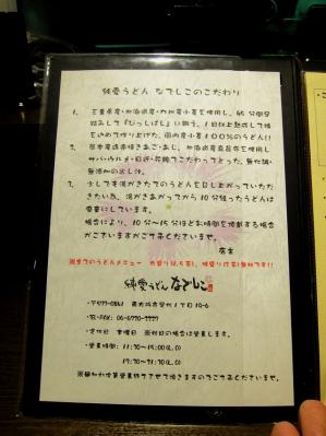 0501-nadesiko-006-S.jpg