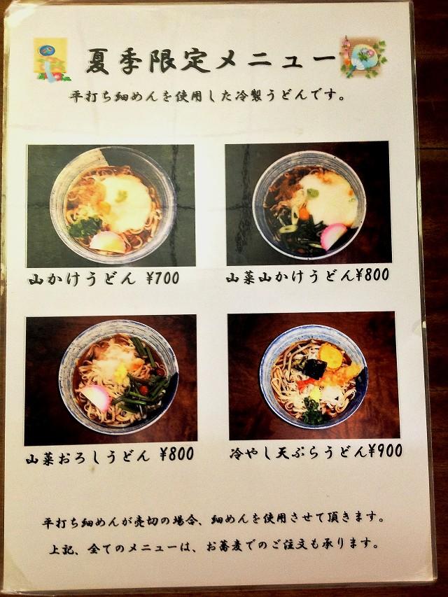 0523-azuma-004-S.jpg