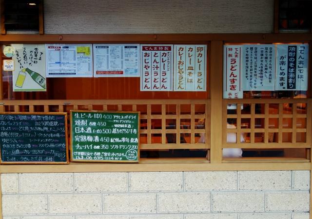 0523-tenma-002-S.jpg