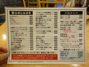 0523-tenma-006-S.jpg