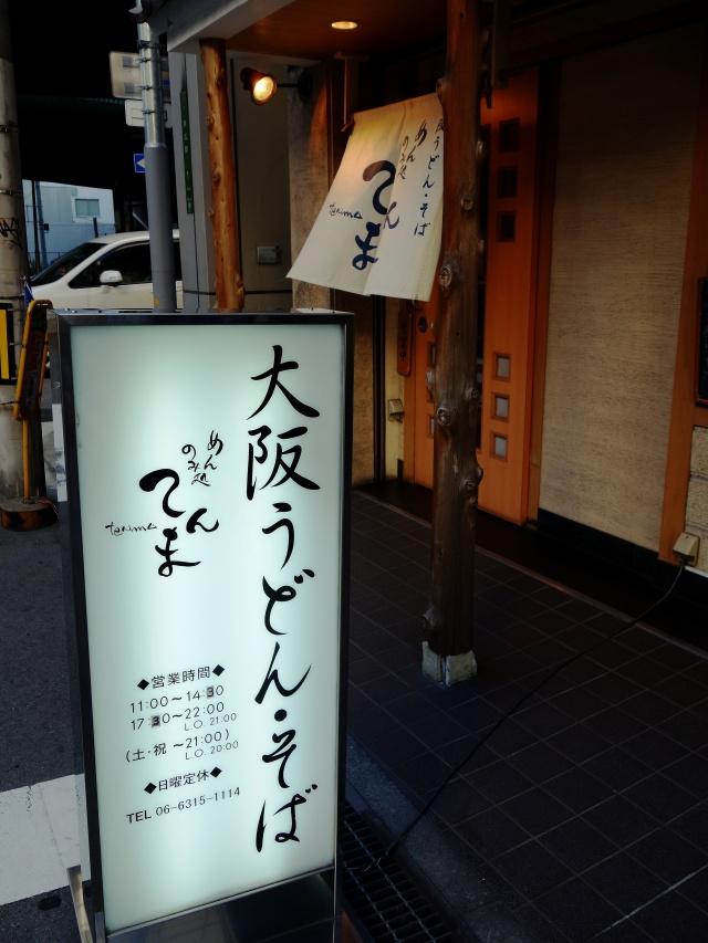 0523-tenma-015-S.jpg