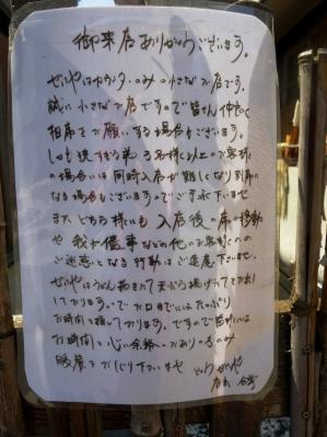 0525-zeniya-022-S.jpg