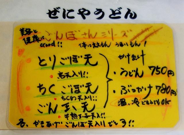 0525-zeniya-9-001-S.jpg