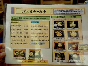 0530-udonbiyori-007-S.jpg