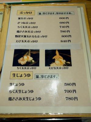 0530-udonbiyori-009-S.jpg