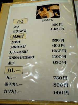 0530-udonbiyori-010-S.jpg