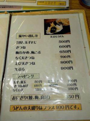 0530-udonbiyori-011-S.jpg
