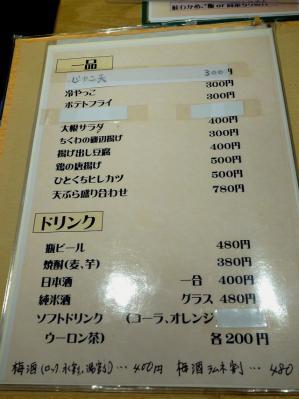 0530-udonbiyori-012-S.jpg