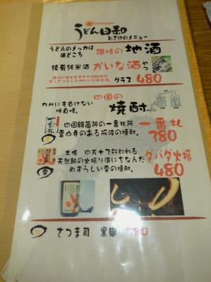 0530-udonbiyori-013-S.jpg