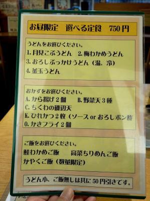 0530-udonbiyori-014-S.jpg