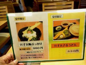 0530-udonbiyori-015-S.jpg