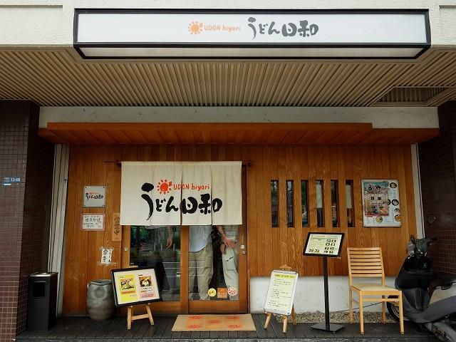 0530-udonbiyori-025-S.jpg