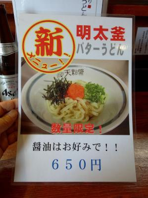 0602-tenkomori-008-S.jpg