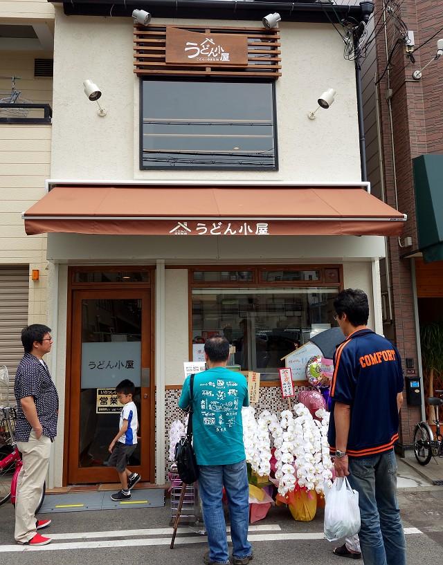 0602-udonkoya-002-S.jpg