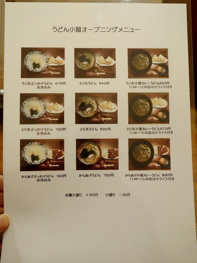 0602-udonkoya-005-S.jpg