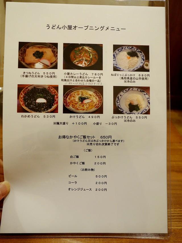 0602-udonkoya-006-S.jpg