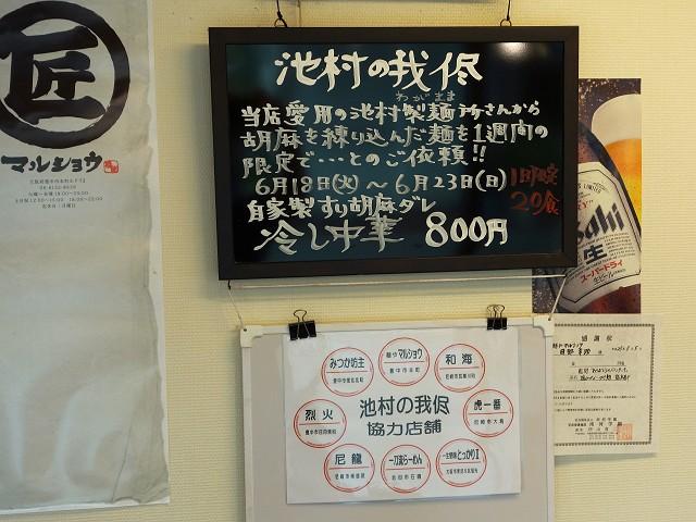 0606-marusyou-004-S.jpg