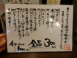0620-sansyu-004-S.jpg