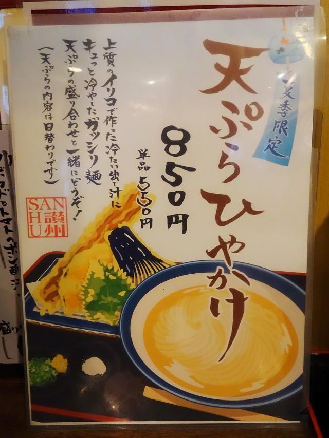 0620-sansyu-009-S.jpg