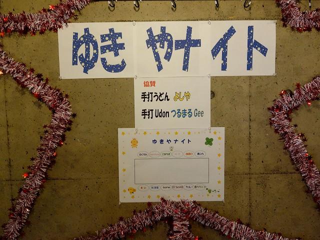0622-yukiyaN-004-S.jpg