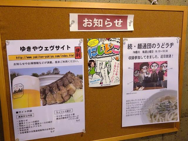 0622-yukiyaN-022-S.jpg