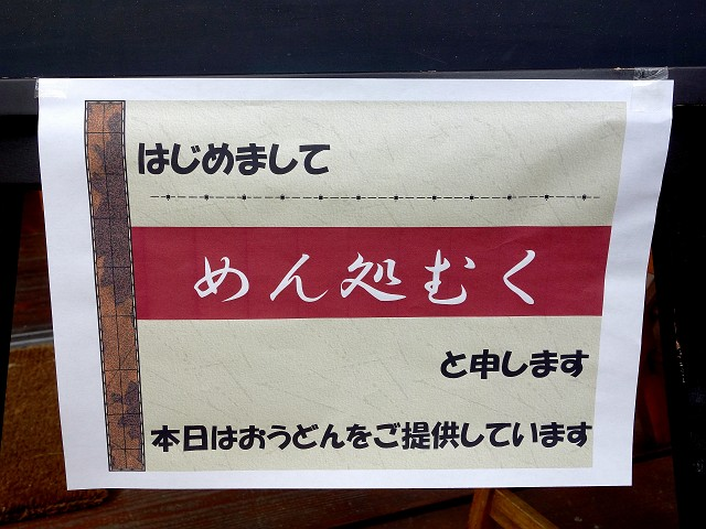 0704-muku-006-S.jpg