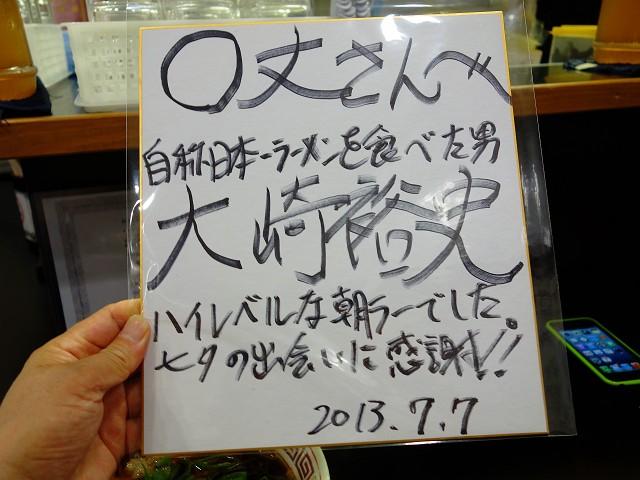 0707-marujyou-005-S.jpg