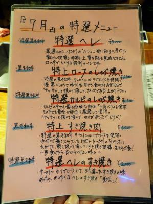 0708-taisyuen-011-S.jpg