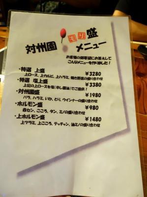 0708-taisyuen-014-S.jpg