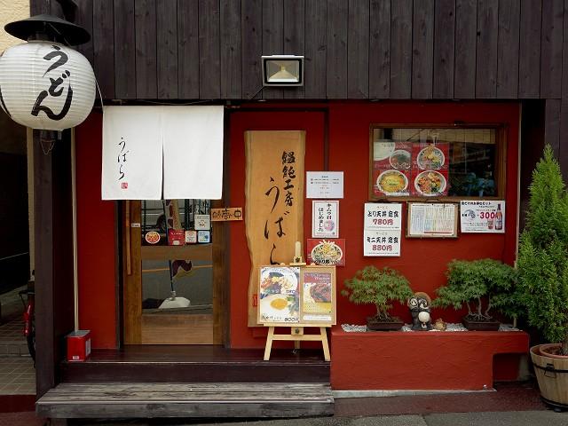 0713-ubara-002-S.jpg