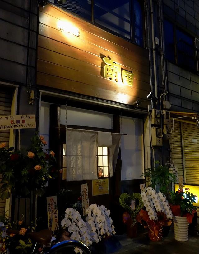 0714-nangoku-015-S.jpg