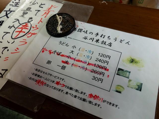 0725-tanibei-006-S.jpg