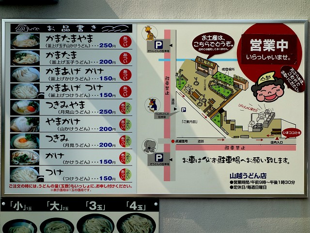 0725-yamagoe-003-S.jpg