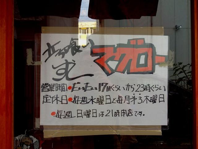 0727-maguro-002-S.jpg