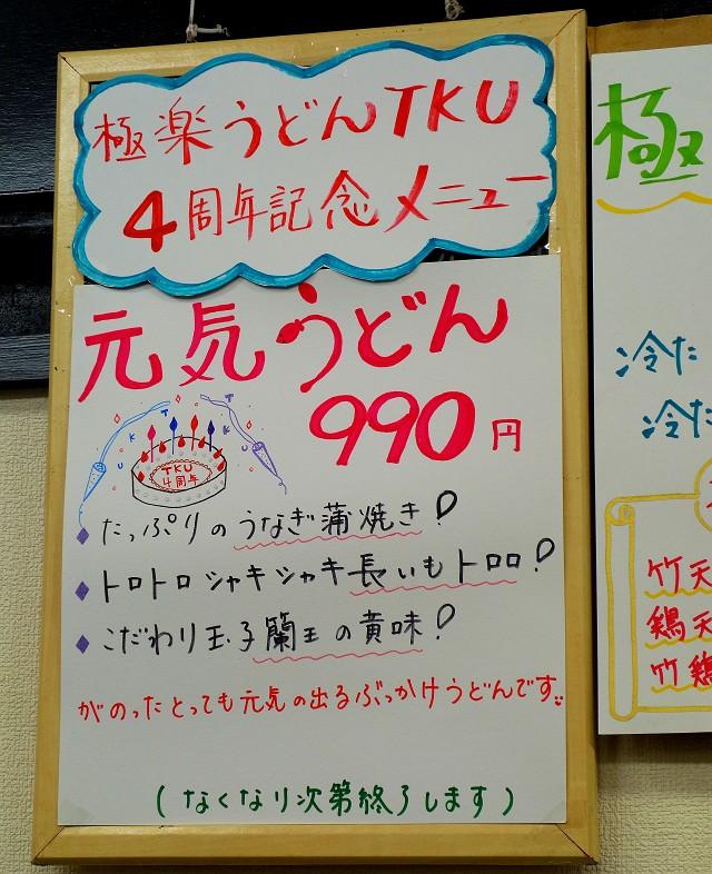 0803-TKU-004-S.jpg