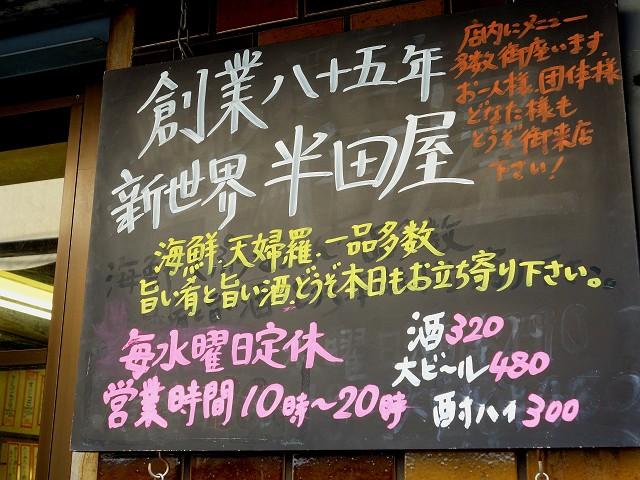 0817-handaya-003-S.jpg