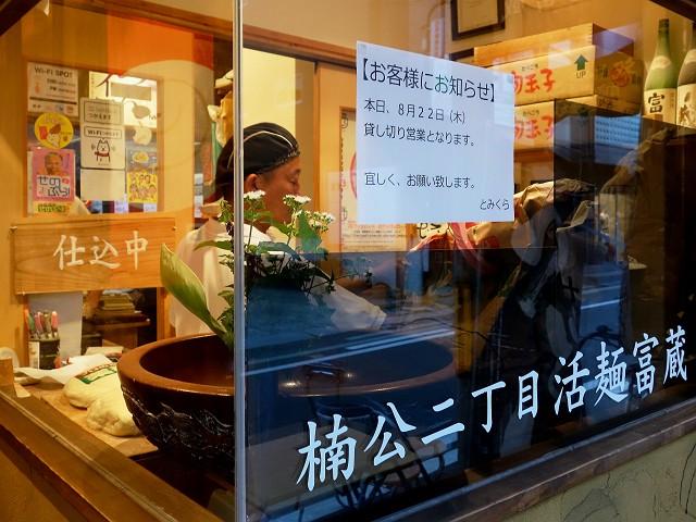 0822-tomikura-002-S.jpg