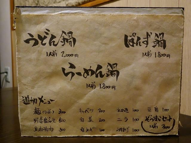 0826-ra-men-nabe-004-S.jpg