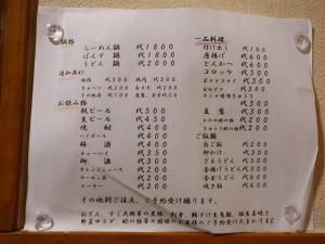 0826-ra-men-nabe-006-S.jpg