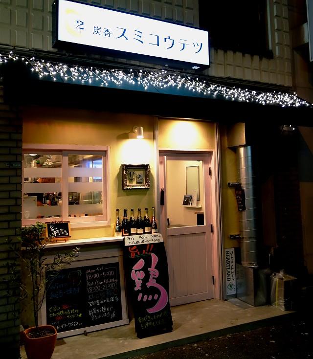 0910-tumikouT2-036-S.jpg