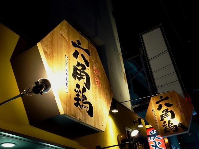 0913-rokkakukei-002-S.jpg