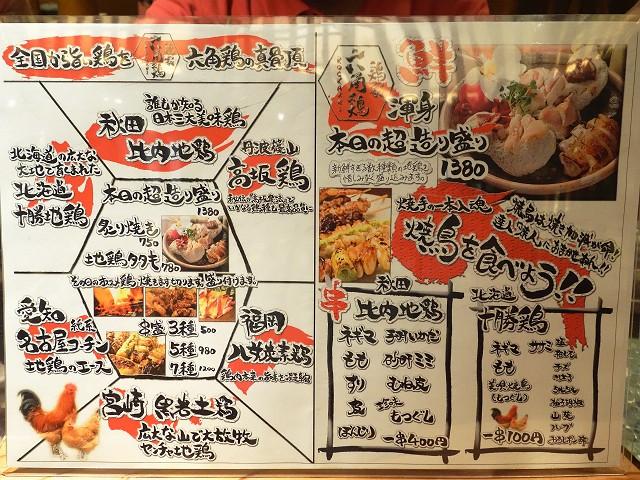 0913-rokkakukei-014-S.jpg
