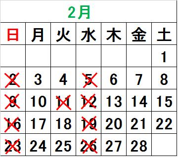 アイズ20142月