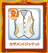カザメントジャケット