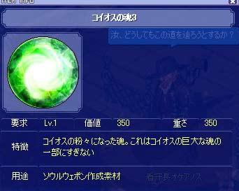 コイオスの魂3