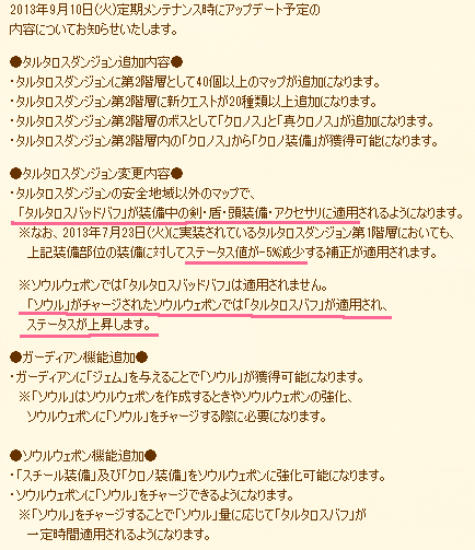 アップデート(予定)