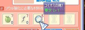 ソウル強化3